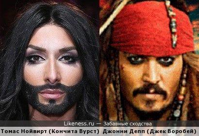Кончита Вурст и Джек Воробей