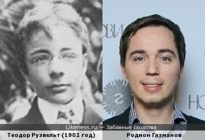 Молодой Теодор Рузвельт и Родион Газманов