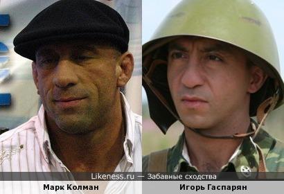 Марк Колман и Игорь Гаспарян