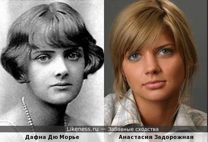 Дафна Дю Морье и Анастасия Задорожная