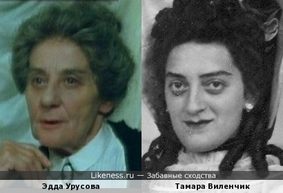 Эдда Урусова и Тамара Виленчик
