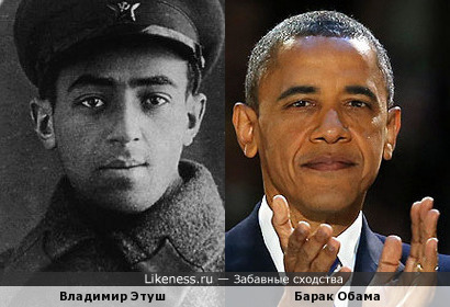 Владимир Этуш и Барак Обама