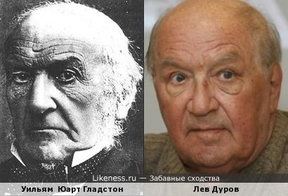 Уильям Гладстон и Лев Дуров