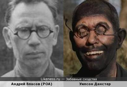 """Генерал Власов похож на фашика из к/ф """"Янки в Африке"""""""