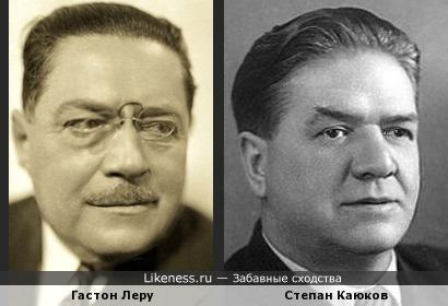 Гастон Леру и Степан Каюков
