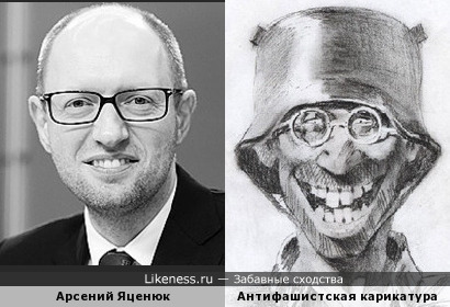 Яценюк похож на карикатурного фашика