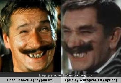 Олег Савосин похож на Армена Джигарханяна