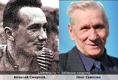 Алексей Смирнов и Олег Савосин