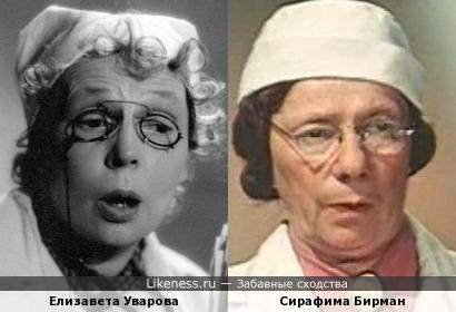 Елизавета Уварова и Сирафима Бирман