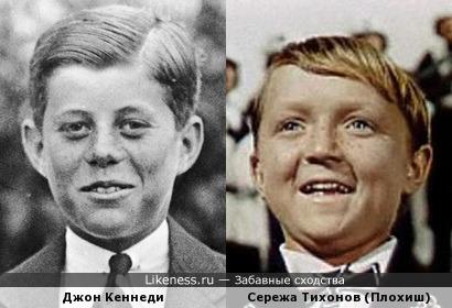 Джон Кеннеди и мальчиш Плохиш