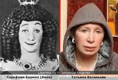 Серафима Бирман в образе королевы Анны и Татьяна Васильева