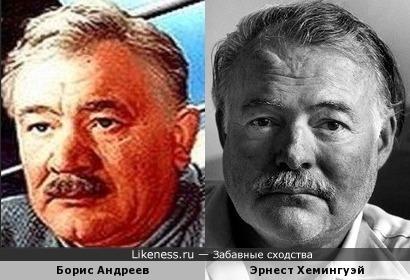 Борис Андреев и Эрнест Хемингуэй