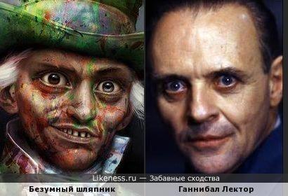 Безумный шляпник с иллюстрации Майкла Кутча и Ганнибал Лектор