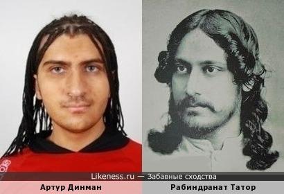 Рабиндранат Тагор и Артур Динман (с вашего позволения)