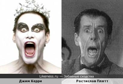 Джим Керри и Ростислав Плятт