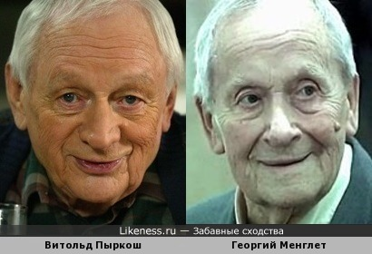 Витольд Пыркош и Георгий Менглет
