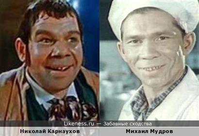 Николай Карнаухов и Михаил Мудров