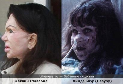 """Жаклин Сталлоне и Пазузу из """"Экзорциста"""""""
