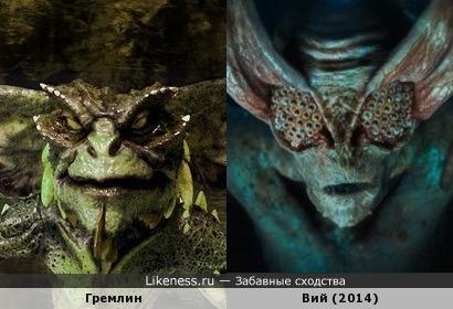 Гремлин похож на Вия образца 2014 года