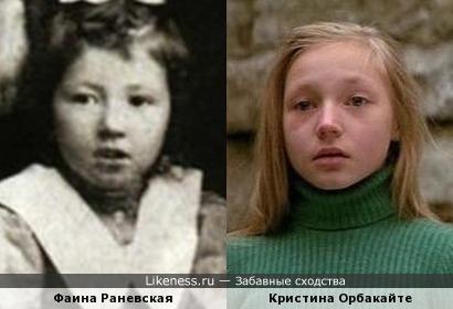 Фаина Раневская и Кристина Орбакайте