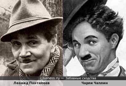 Чарли Чаплин м Леонид Пантелеев
