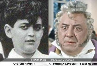 Граф Нурин и Стэнли Кубрик