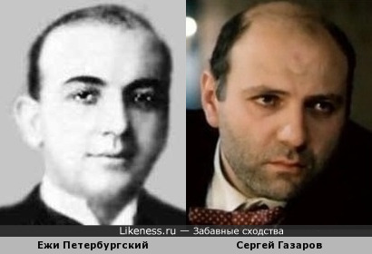 Ежи Петербургский и Сергей Газаров