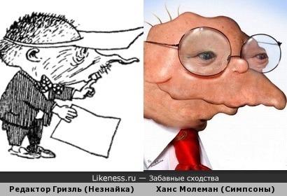 Ханс Молеман и редактор Гризль