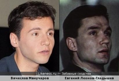 Вячеслав Мвнучаров и Евгений Леонов-Гладышев