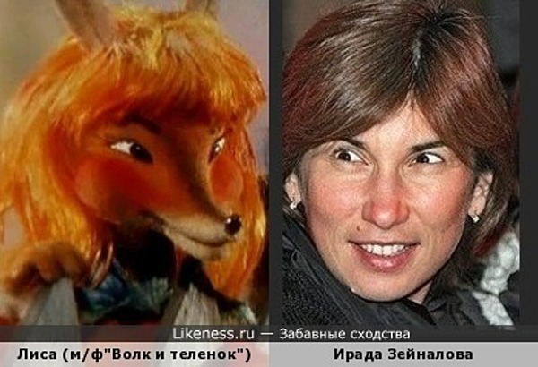 "Лиса из м/ф ""Волк и теленок"
