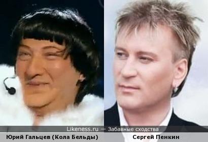 Юрий Гальцев в образе Кола Бельды похож на Сергея Пенкина