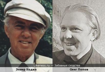 Политик и клоун.Энвер Ходжа и Олег Попов