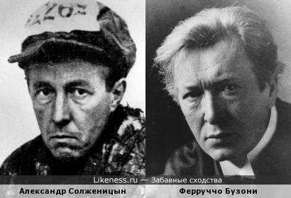 Ферруччо Бузони и Александр Солженицын
