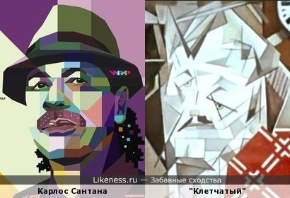 Карлос Сантана похож на Клетчатого