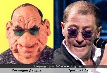 Григорий Лепс и господин Дадуда