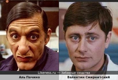Аль Пачино и Валентин Смирнитский