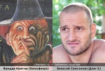 Фредди Крюгер с киноафиши напомнил Алексея Самсонова