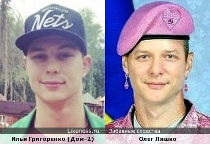 Илья Григоренко похож на Олега Ляшко