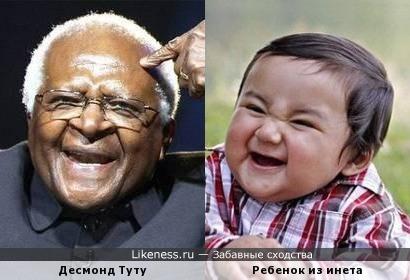 Ребенок-мем из интернета и Нобелевский лауреат Десмонд Туту