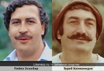 Глава Медельинского наркокартеля и грузинский актер