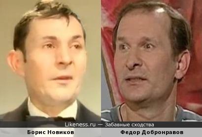 Борис Новиков и Федор Добронравов