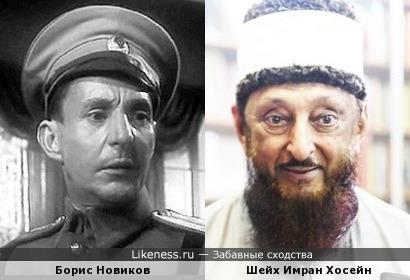 Шейх Имран Хосейн похож на Бориса Новикова