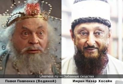 Шейх Имран Хосейн похож на Павла Павленко в роли водяного