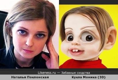 Наталья Поклонская и boneca Mônica