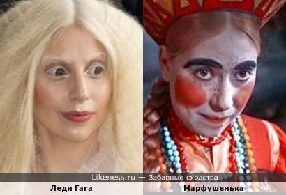 """Леди Гага похожа на Марфушеньку без """"боевого раскраса"""""""