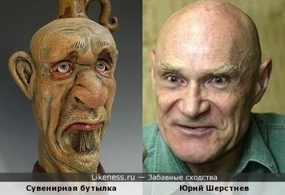 Сувенирная бутылка и Юрий Шерстнев