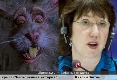 """Кэтрин Эштон похожа на крысу из """"Бесконечной истории'"""