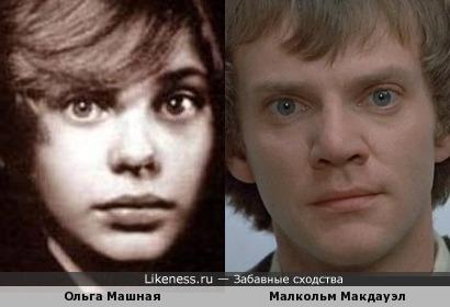 Ольга Машная похожа на Малкольма Макдауэла