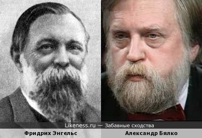 Александр Бялко похож на Фридриха Энгельса
