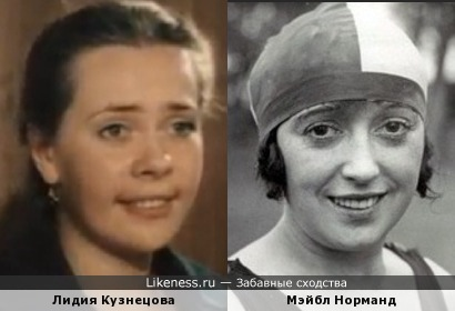 Лидия Кузнецова похожа на Мэйбл Норманд